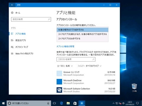 Windows10-build15042-02