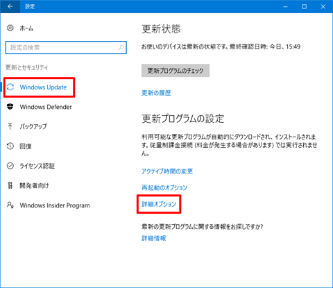 Windows10-defer-update-02