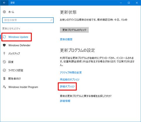 Windows10-defer-update-02