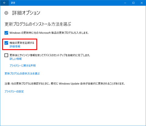 Windows10-defer-update-03