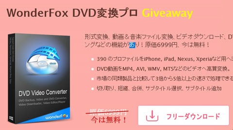 WonderFoxDVDConverterPro-01