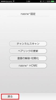 nasne-103