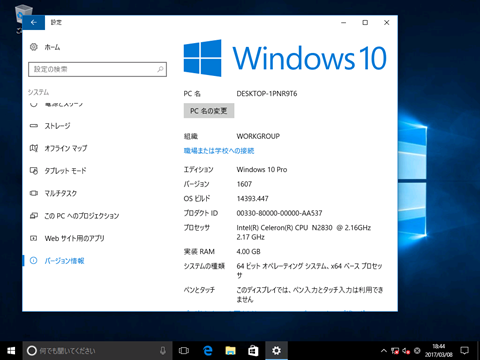 Windows10-build14393-447-01