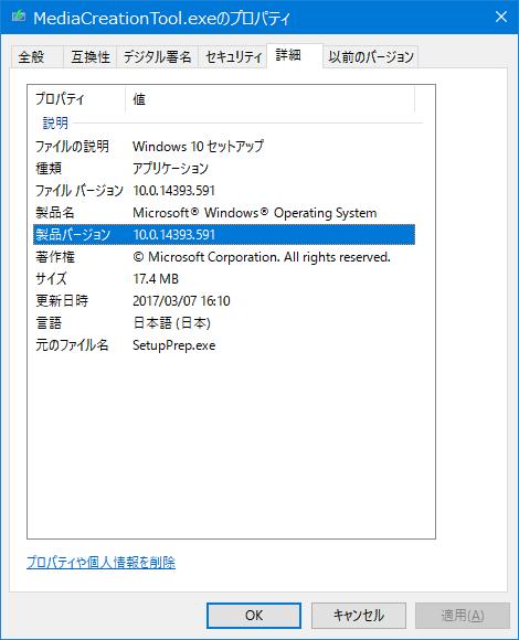 Windows10-build14393-447-02