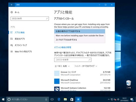 Windows10-build15046-02