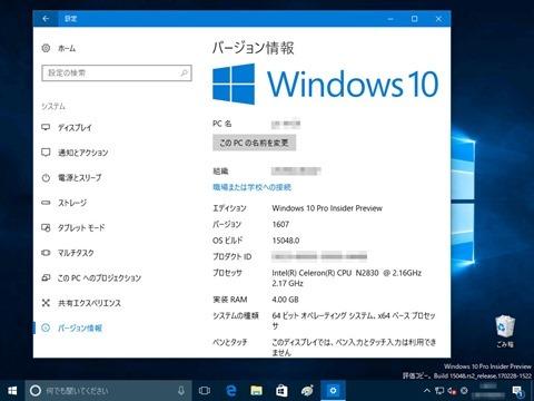 Windows10-build15048-01