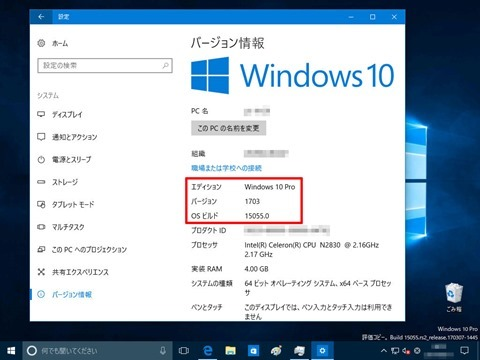 Windows10-build15055-01