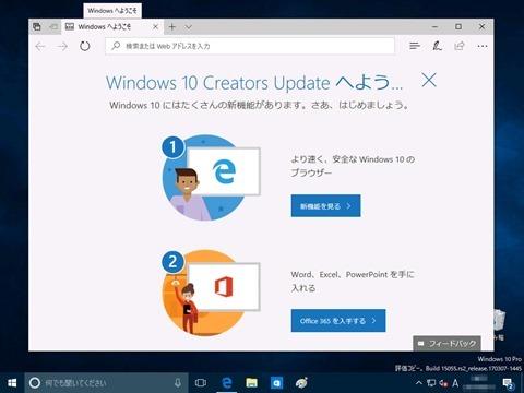 Windows10-build15055-02