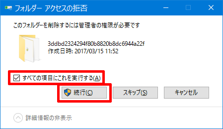 Windows10-patch-error-01