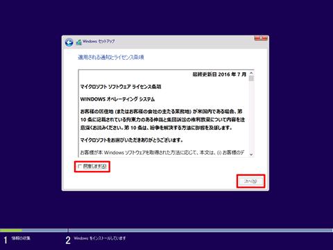 Windows10-v1607-clean-install-11