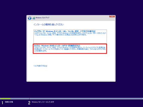 Windows10-v1607-clean-install-12
