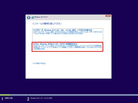 Windows10-v1607-clean-install-12