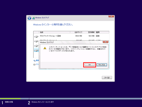 Windows10-v1607-clean-install-14