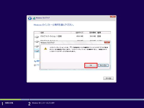 Windows10-v1607-clean-install-14