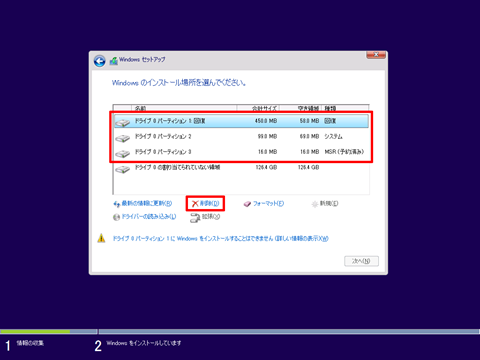 Windows10-v1607-clean-install-15