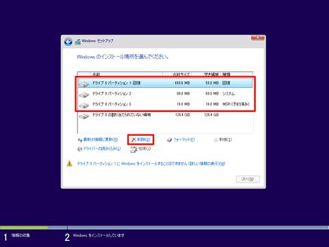Windows10-v1607-clean-install-15