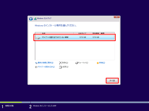 Windows10-v1607-clean-install-16