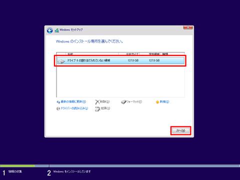 Windows10-v1607-clean-install-16
