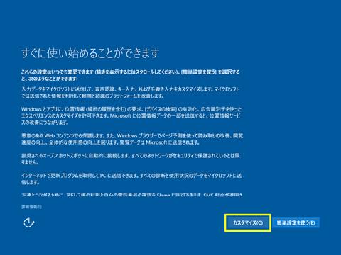 Windows10-v1607-clean-install-31