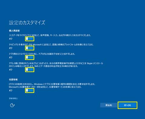 Windows10-v1607-clean-install-33