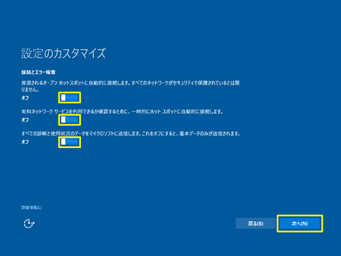 Windows10-v1607-clean-install-36