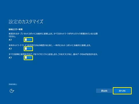 Windows10-v1607-clean-install-36