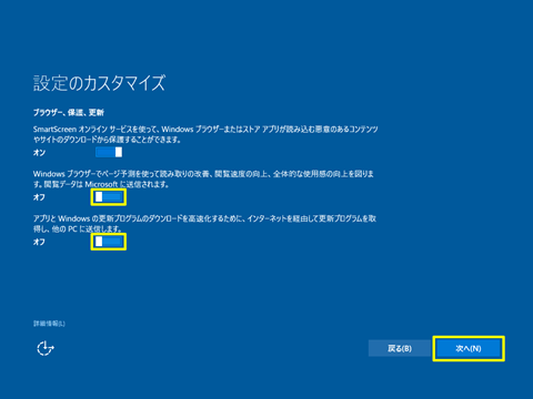 Windows10-v1607-clean-install-38