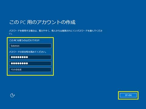 Windows10-v1607-clean-install-41