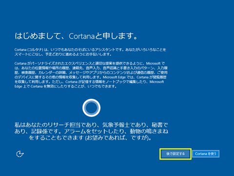 Windows10-v1607-clean-install-43