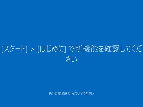 Windows10-v1607-clean-install-47