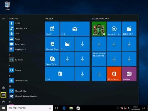 Windows10-v1607-clean-install-51