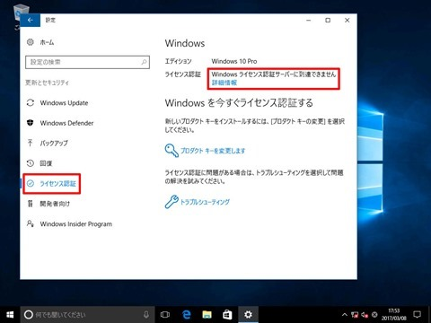 Windows10-v1607-clean-install-54