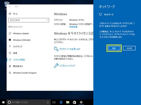 Windows10-v1607-clean-install-55