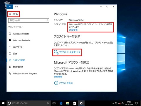Windows10-v1607-clean-install-56