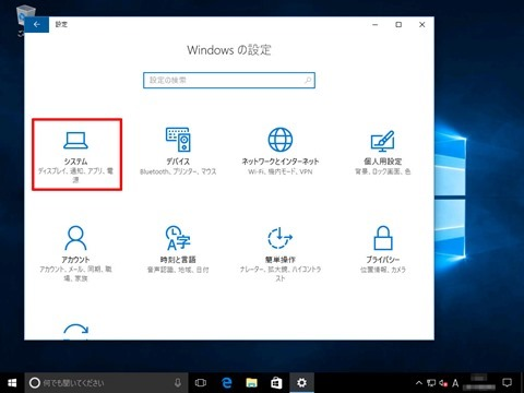 Windows10-v1607-clean-install-57