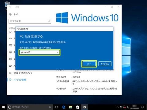 Windows10-v1607-clean-install-60