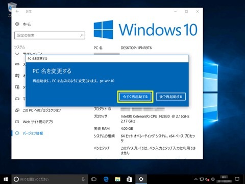 Windows10-v1607-clean-install-61