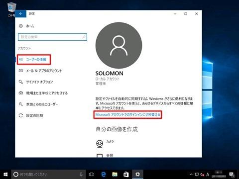 Windows10-v1607-clean-install-65