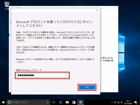 Windows10-v1607-clean-install-69