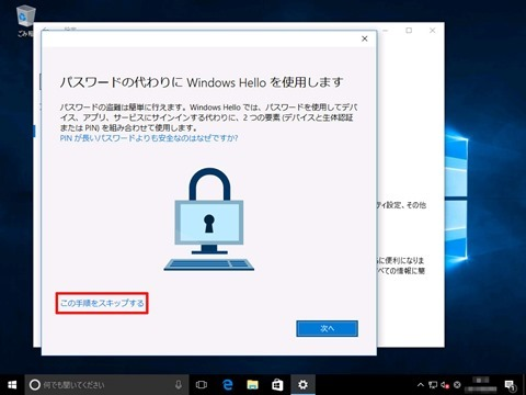 Windows10-v1607-clean-install-71