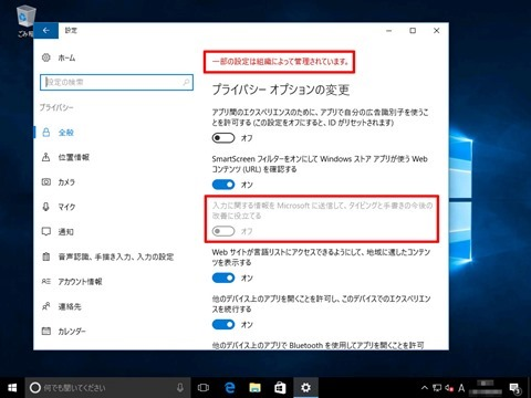 Windows10-v1607-clean-install-75