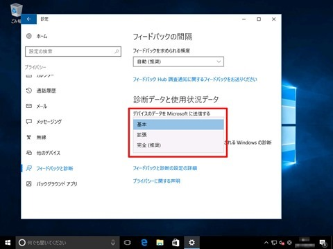 Windows10-v1607-clean-install-77