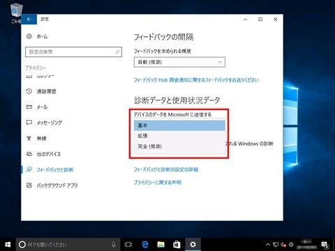 Windows10-v1607-clean-install-77
