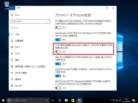 Windows10-v1607-clean-install-79