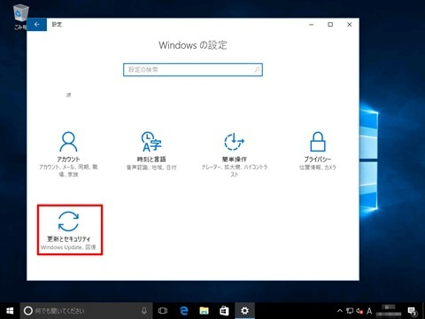Windows10-v1607-clean-install-80