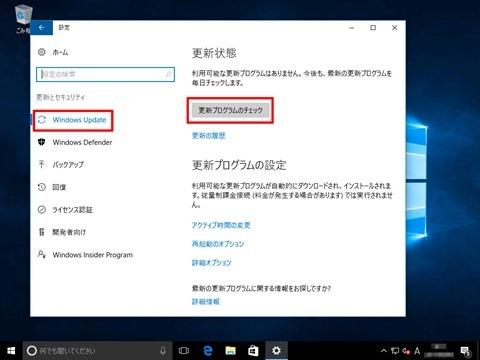 Windows10-v1607-clean-install-81
