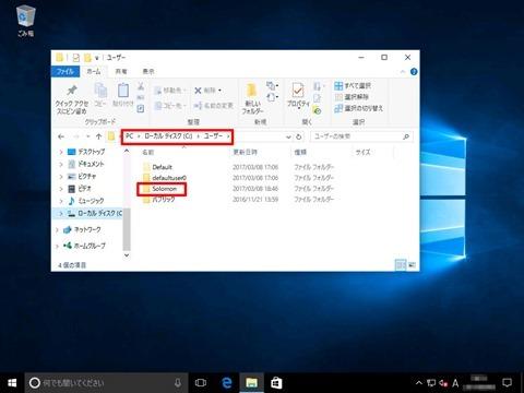 Windows10-v1607-clean-install-82