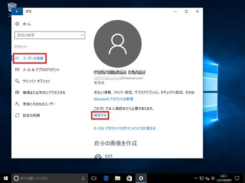 Windows10-v1607-clean-install-83