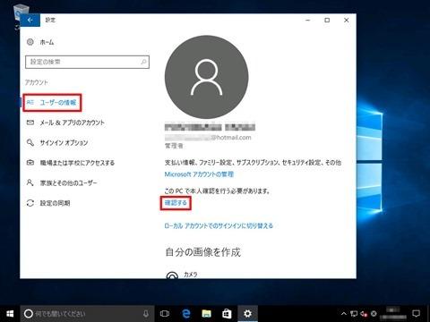Windows10-v1607-clean-install-83