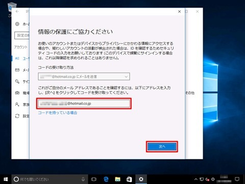 Windows10-v1607-clean-install-84